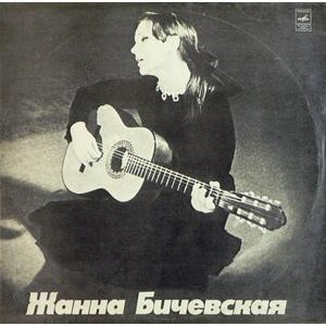 Жанна Бичевская – Жанна Бичевская